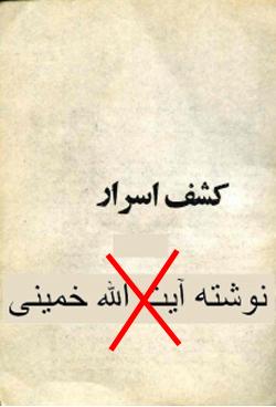 kashfolasrar-khomeyni-_www-azadieiran2-wordpress-com
