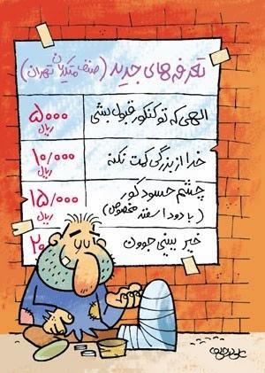 tehran_new rates