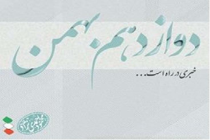 12 bahman