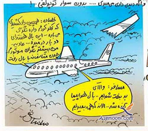 Tupolev-plane-cartoon8