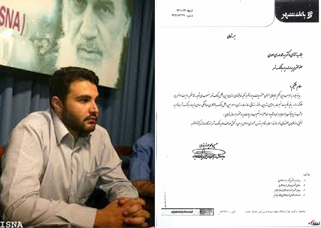 Mehdi-Ahmadi-Bank-e-Shahr