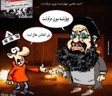 کاریکاتورچهارشنبه سوری، حرام – اختلاس، حلال....ادامه مطلب را در وبلاگ ببینید