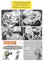کاریکاتور ظرافتهای ظریف در شورای حقوق بشر سازمان ملل و مسوولیت رسانهها و غیره....ادامه مطلب را در وبلاگ ببینید