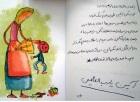 چند نامه به امام زمان:اینجا ایران است جایی که بزرگ و کوچک در انتظار موجودات خیالی هستند…..ادامه مطلب را در وبلاگ بخوانید